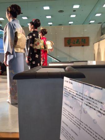 京都・堀川今出川 西陣織会館のきものショー