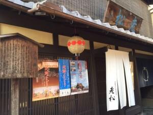 老松北野店.JPG