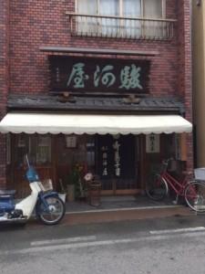 二条駿河屋.JPG