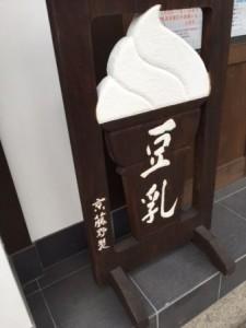 豆腐カフェ ソフトクリーム