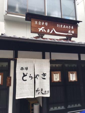 京都・西陣のどら焼き かま八老舗