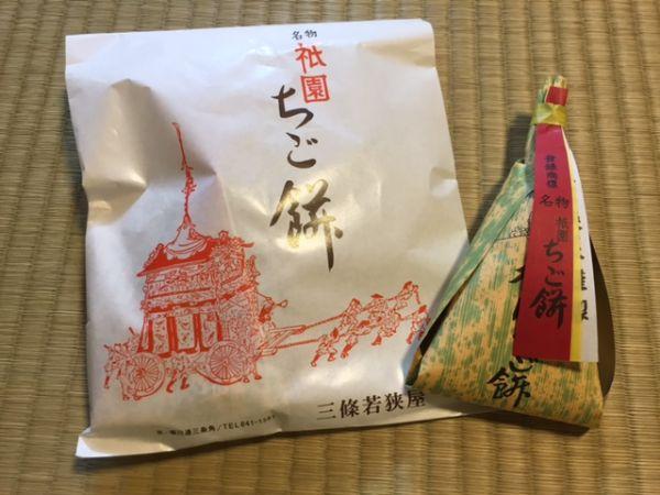 京都・三条若狭屋 祇園ちご餅
