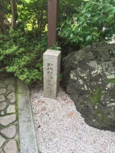 嵐山よしむら 碑.JPG