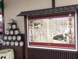 京阪 中書島
